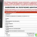 schengen-visa-poland-personal-experience-of