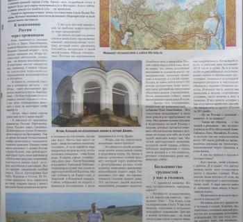 life-interesting-interview-for-newspaper-crossroads