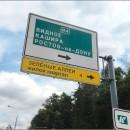 we-got-back-road-moscow-gelendzhik-sochi