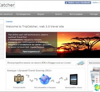 a-new-resource-for-travelers-tripcatcherru
